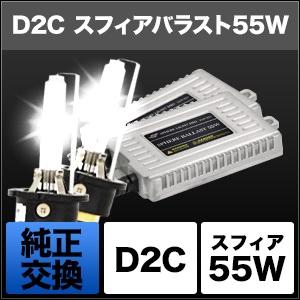 純正HID仕様車交換用D2C(K)キット スフィアバラスト 55W [SHDAI] / ¥26,800/HIDキット|LEDヘッドライト販売のスフィアライト