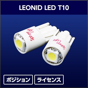 LEONID LED T10 [SHLET10] / ¥1,000/HIDキット|LEDヘッドライト販売のスフィアライト