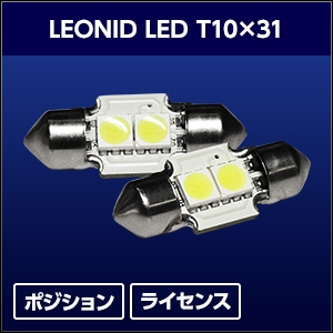 LEONID LED T10x31 [SHLET31] / ¥1,500/HIDキット|LEDヘッドライト販売のスフィアライト