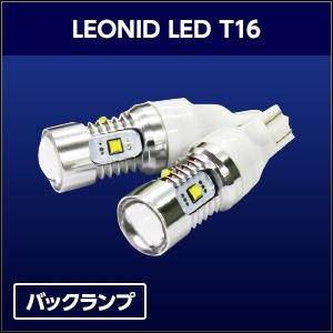 LEONID LED T16 [SHLET16] / ¥5,800/HIDキット|LEDヘッドライト販売のスフィアライト
