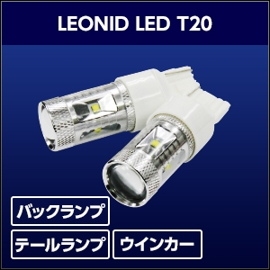 LEONID LED T20 [SHLET20] / ¥5,800/HIDキット|LEDヘッドライト販売のスフィアライト