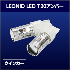 LEONID LED T20 アンバー [SHLET20U] / ¥5,800/HIDキット|LEDヘッドライト販売のスフィアライト
