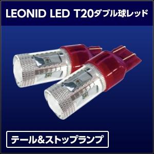 LEONID LED T20 ダブル球 レッド [SHLET20WR] / ¥5,800/HIDキット|LEDヘッドライト販売のスフィアライト