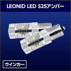 LEONID LED S25 アンバー(ピン角180°) [SHLES25A] / ¥5,800/HIDキット|LEDヘッドライト販売のスフィアライト