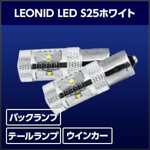 LEONID LED S25 ホワイト(ピン角180°) [SHLES25W] / ¥5,800/HIDキット|LEDヘッドライト販売のスフィアライト