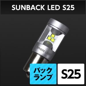 バックランプ専用LED SUNBACK (サンバック) S25 [SBVS25] / ¥3,900/HIDキット|LEDヘッドライト販売のスフィアライト