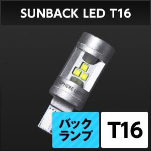 バックランプ専用LED SUNBACK (サンバック) T16 [SBVT16] / ¥3,900/HIDキット|LEDヘッドライト販売のスフィアライト