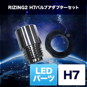 クルマ用 RIZING2 H7バルブアダプターセット [SRH7P01] / ¥5,000/HIDキット|LEDヘッドライト販売のスフィアライト