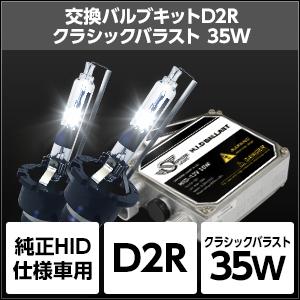 純正HID交換用キットD2R クラシックバラスト 35W [SHDEQ] / ¥14,800/HIDキット|LEDヘッドライト販売のスフィアライト