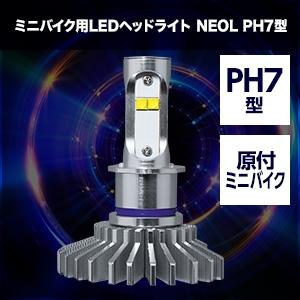 ミニバイク用LEDヘッドライト NEOL PH7型 [SBNR] / ¥9,800/HIDキット|LEDヘッドライト販売のスフィアライト