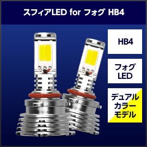 スフィアLED for フォグ デュアルカラーモデル HB4 [SHKPG2] / ¥17,000/HIDキット|LEDヘッドライト販売のスフィアライト