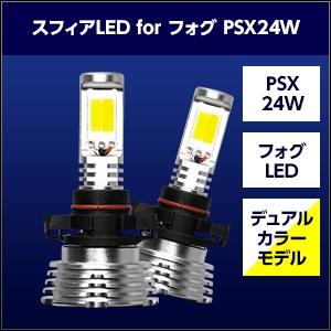 スフィアLED for フォグ デュアルカラーモデル PSX24W [SHKNH2] / ¥17,000/HIDキット|LEDヘッドライト販売のスフィアライト
