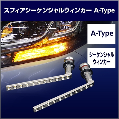 スフィアシーケンシャルウィンカー A-Type [SSWK01] / ¥15,800/HIDキット|LEDヘッドライト販売のスフィアライト