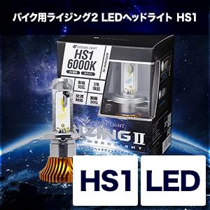 バイク用RIZING2 HS1 [SRBHS1] / ¥9,800/HIDキット|LEDヘッドライト販売のスフィアライト