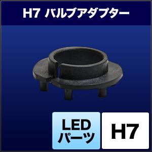 スフィアLED H7 バルブアダプター(ショート) [SH7AD] / ¥2,500/HIDキット|LEDヘッドライト販売のスフィアライト