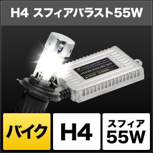 バイク用HIDコンバージョンキット スフィアバラスト 55W H4 Hi/Lo [SHAAC] / ¥14,800/HIDキット|LEDヘッドライト販売のスフィアライト