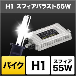 バイク用HIDコンバージョンキット スフィアバラスト 55W H1 [SHBAA] / ¥10,800/HIDキット|LEDヘッドライト販売のスフィアライト