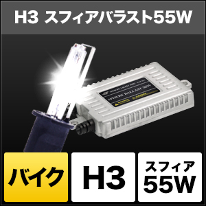 バイク用HIDコンバージョンキット スフィアバラスト 55W H3 [SHBAB] / ¥10,800/HIDキット|LEDヘッドライト販売のスフィアライト