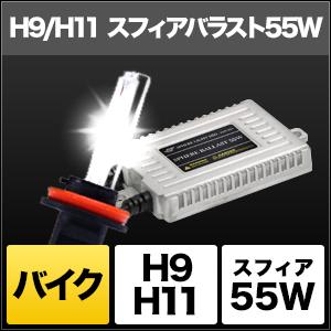 バイク用HIDコンバージョンキット スフィアバラスト 55W H9,11 [SHBAE] / ¥10,800/HIDキット|LEDヘッドライト販売のスフィアライト