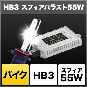 バイク用HIDコンバージョンキット スフィアバラスト 55W HB3 [SHBAF] / ¥10,800/HIDキット|LEDヘッドライト販売のスフィアライト
