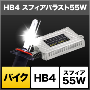 バイク用HIDコンバージョンキット スフィアバラスト 55W HB4 [SHBAG] / ¥10,800/HIDキット|LEDヘッドライト販売のスフィアライト