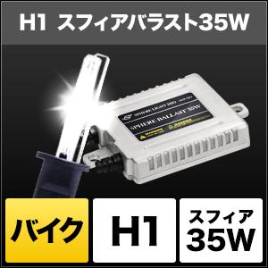 バイク用HIDコンバージョンキット スフィアバラスト 35W H1 [SHBBA] / ¥9,800/HIDキット|LEDヘッドライト販売のスフィアライト