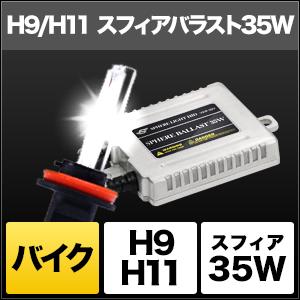 バイク用HIDコンバージョンキット スフィアバラスト 35W H9,11 [SHBBE] / ¥9,800/HIDキット|LEDヘッドライト販売のスフィアライト