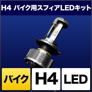 バイク用スフィアLED H4 コンバージョンキット【車検対応LED】 [SHBPC] / ¥12,800/HIDキット|LEDヘッドライト販売のスフィアライト