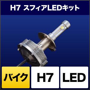 バイク用スフィアLED H7 コンバージョンキット【車検対応LED】 [SHBPD] / ¥9,800/HIDキット|LEDヘッドライト販売のスフィアライト
