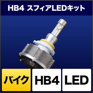 バイク用スフィアLED HB4(9006) コンバージョンキット【車検対応LED】 [SHBPG] / ¥9,800/HIDキット|LEDヘッドライト販売のスフィアライト