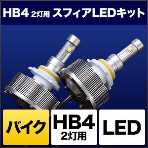 バイク用スフィアLED HB4(2灯用) コンバージョンキット【車検対応LED】 [SHBPG2] / ¥17,000/HIDキット|LEDヘッドライト販売のスフィアライト