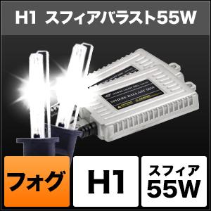 フォグ用HIDコンバージョンキット スフィアバラスト 55W H1 [SHCAA] / ¥23,200/HIDキット|LEDヘッドライト販売のスフィアライト
