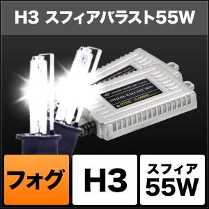 フォグ用HIDコンバージョンキット スフィアバラスト 55W H3 [SHCAB] / ¥23,200/HIDキット|LEDヘッドライト販売のスフィアライト