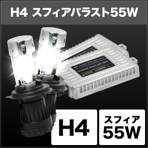 HIDコンバージョンキット スフィアバラスト 55W H4 Hi/Lo 12V用 [SHCAC] / ¥26,800/HIDキット|LEDヘッドライト販売のスフィアライト