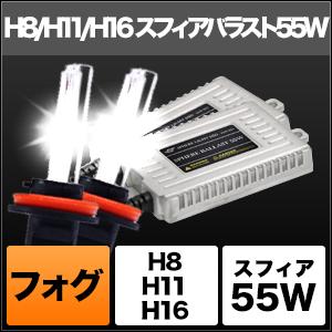 フォグ用HIDコンバージョンキット スフィアバラスト 55W H8/H11/H16 [SHCAE] / ¥23,200/HIDキット|LEDヘッドライト販売のスフィアライト