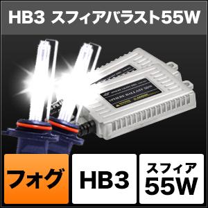 フォグ用HIDコンバージョンキット スフィアバラスト 55W HB3 [SHCAF] / ¥23,200/HIDキット|LEDヘッドライト販売のスフィアライト