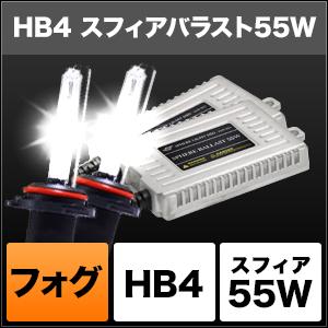 フォグ用HIDコンバージョンキット スフィアバラスト 55W HB4 [SHCAG] / ¥23,200/HIDキット|LEDヘッドライト販売のスフィアライト