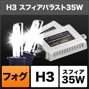 フォグ用HIDコンバージョンキット スフィアバラスト 35W H3 [SHCBB] / ¥21,200/HIDキット|LEDヘッドライト販売のスフィアライト