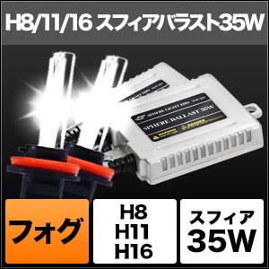フォグ用HIDコンバージョンキット スフィアバラスト 35W H8/H11/H16 [SHCBE] / ¥21,200/HIDキット|LEDヘッドライト販売のスフィアライト