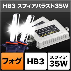 フォグ用HIDコンバージョンキット スフィアバラスト 35W HB3 [SHCBF] / ¥21,200/HIDキット|LEDヘッドライト販売のスフィアライト