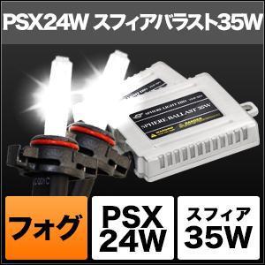 フォグ用HIDコンバージョンキット スフィアバラスト 35W PSX24W [SHCBH] / ¥21,200/HIDキット|LEDヘッドライト販売のスフィアライト