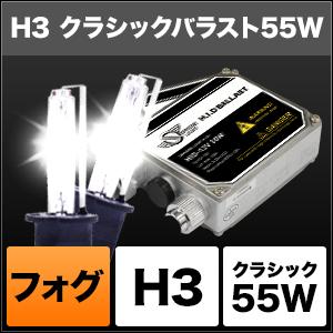 フォグ用HIDコンバージョンキット クラシックバラスト 55W H3 [SHCDB] / ¥13,000/HIDキット|LEDヘッドライト販売のスフィアライト