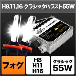 フォグ用HIDコンバージョンキット クラシックバラスト 55W H8/H11/H16 [SHCDE] / ¥13,000/HIDキット LEDヘッドライト販売のスフィアライト
