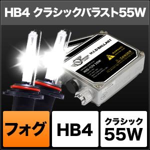 フォグ用HIDコンバージョンキット クラシックバラスト 55W HB4 [SHCDG] / ¥13,000/HIDキット|LEDヘッドライト販売のスフィアライト
