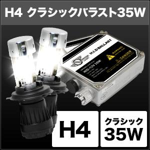 HIDコンバージョンキット クラシックバラスト 35W H4 Hi/Lo 12V用 [SHCEC] / ¥14,800/HIDキット|LEDヘッドライト販売のスフィアライト