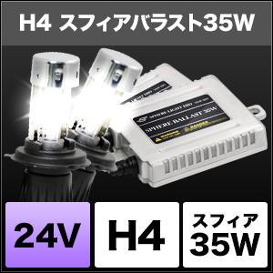 24V用HIDコンバージョンキット スフィアバラスト 35W H4 Hi/Lo [SHCKC] / ¥26,800/HIDキット|LEDヘッドライト販売のスフィアライト