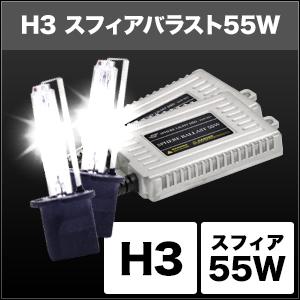 HIDコンバージョンキット スフィアバラスト 55W H3 [SHDAB] / ¥20,800/HIDキット|LEDヘッドライト販売のスフィアライト