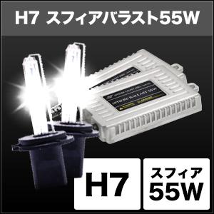 HIDコンバージョンキット スフィアバラスト 55W H7 [SHDAD] / ¥20,800/HIDキット|LEDヘッドライト販売のスフィアライト