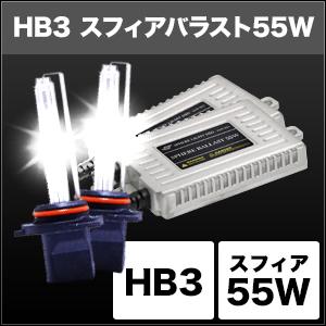 HIDコンバージョンキット スフィアバラスト 55W HB3 [SHDAF] / ¥20,800/HIDキット|LEDヘッドライト販売のスフィアライト