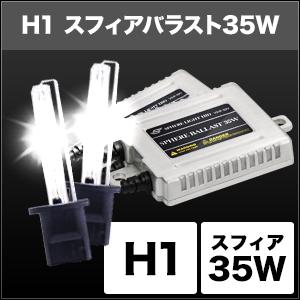 HIDコンバージョンキット スフィアバラスト 35W H1 12V用 [SHDBA] / ¥18,800/HIDキット|LEDヘッドライト販売のスフィアライト